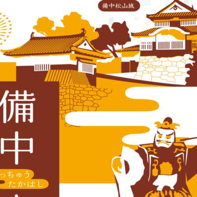 Bitchu Takahashi Illustration